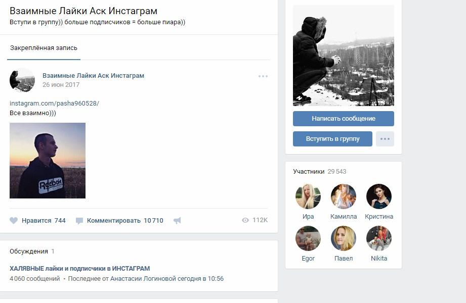 Kак заработать блогеру в Инстаграме. Пошаговая инструкция