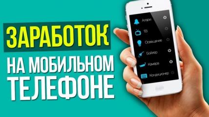 Как зарабатывать деньги на телефоне: компактный финансовый генератор
