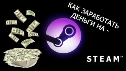 Как зарабатывать в стиме (Steam) настоящие деньги
