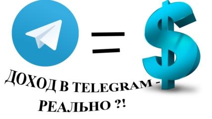 Как зарабатывать в Телеграмме: все виды заработка