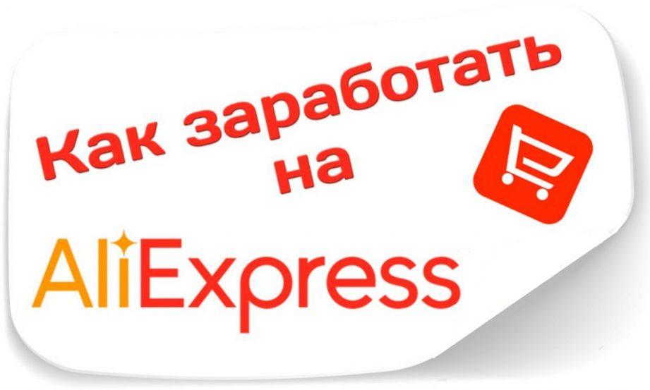 Заработок на Алиэкспресс Без вложений и Продаж (бесплатный авторский курс по заработку на сайте Aliexpress)