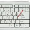 Kак поставить вертикальную палочку на клавиатуре