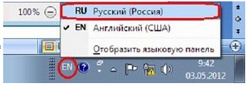 Язык, который вы выберите, наметится «галочкой» в перечне языков, а на панельке заданий высветится иконка Ru.