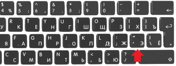 Как поставить апостроф на клавиатуре Windows, Mac