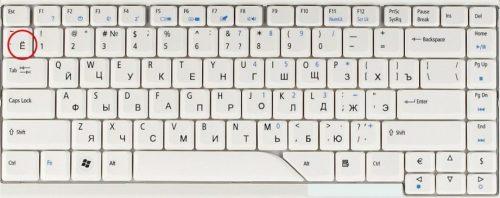 Как написать букву «ё» на клавиатуре компьютера, телефона