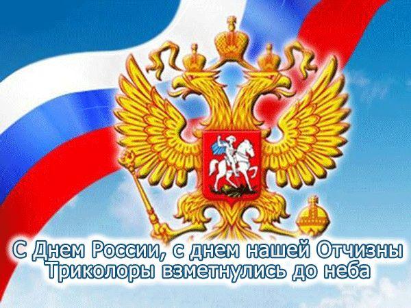 Гифки на День России, 12 июня. Анимированные GIF открытки, 90 штук