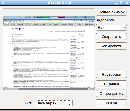 Как скопировать экран с помощью клавиатуры