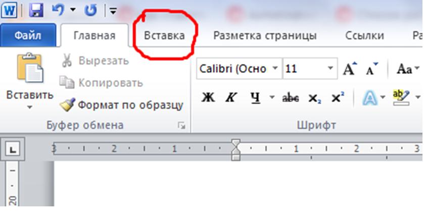 Если у вас открыто окно «Word», то перейдите в нем на вкладку «Вставка».