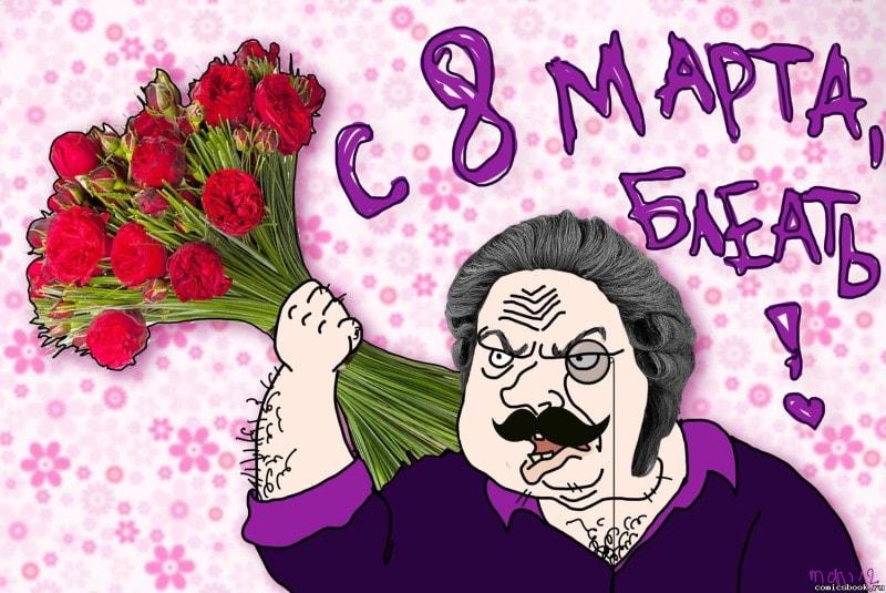 Картинки с 8 марта подругам с юмором открытки