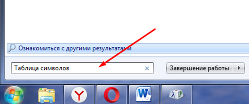 В поисковике вводим: «Таблица символов» и нажимаем «Ввод».