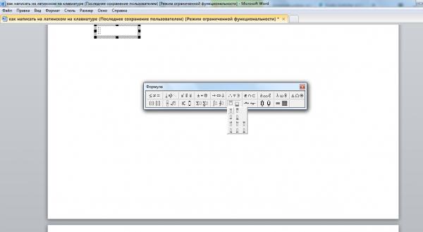 Как написать на латинском на клавиатуре: все способы