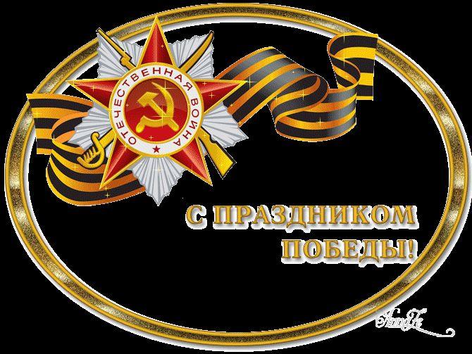 Гифки на 9 мая. 70 поздравительных GIF анимаций с Днём Победы