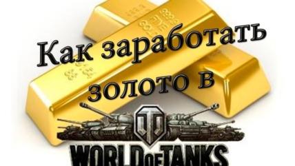 Как заработать золото в World of Tanks: донатство без денег