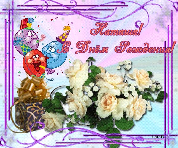 Картинки Наташа, с Днем Рождения! Красивые открытки бесплатно