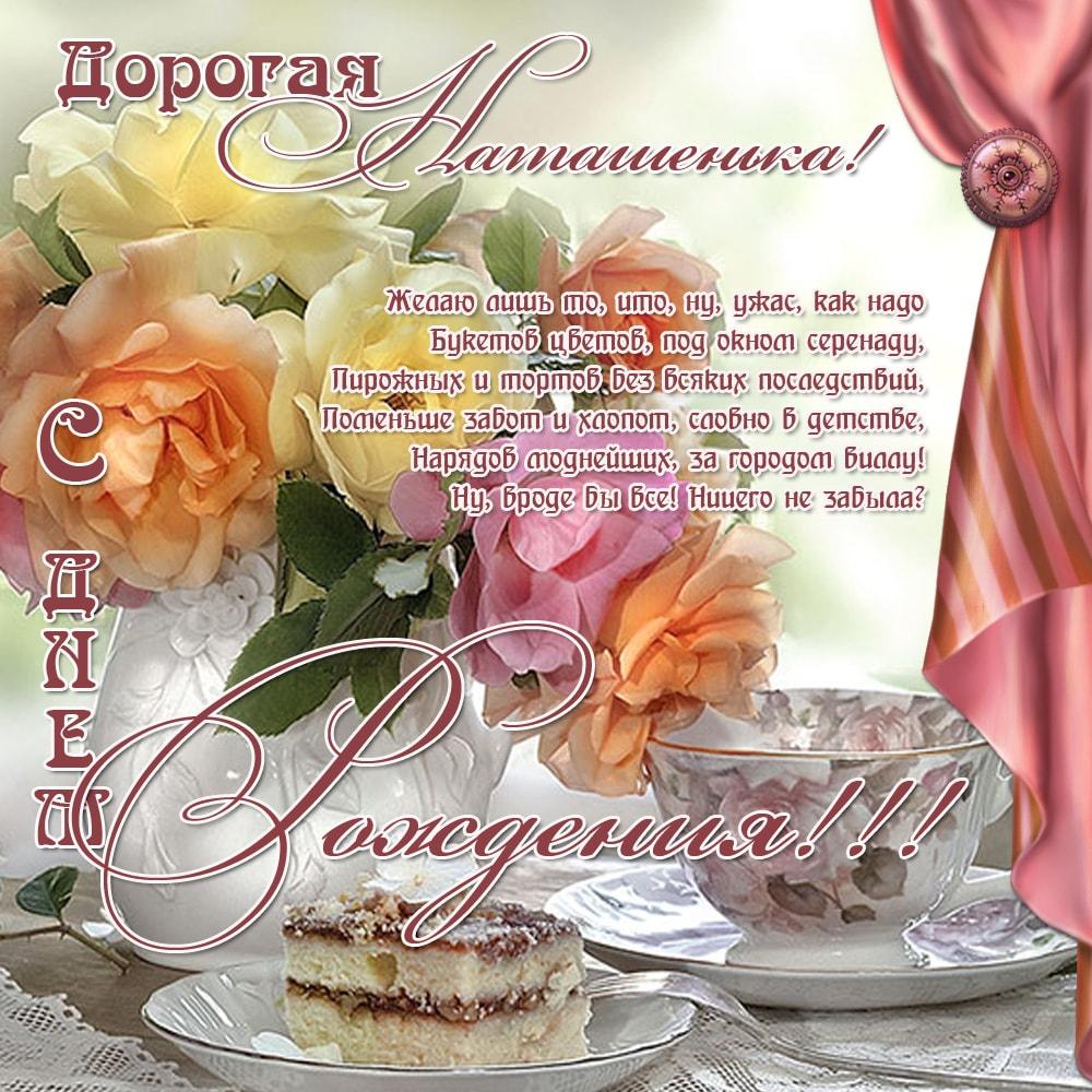Поздравление для наташи в картинках, открытки днем
