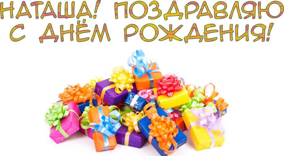 Летием женщине, открытка поздравление с днем рождения наташу