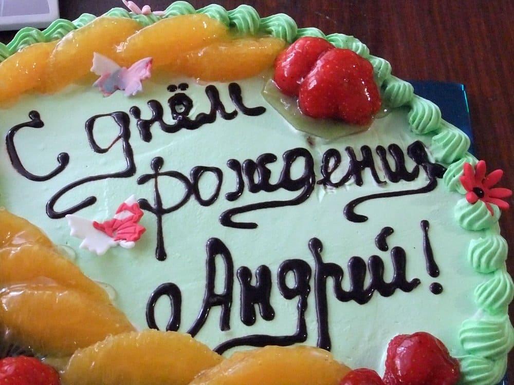 Прикольную надпись на поздравление с днем рождения