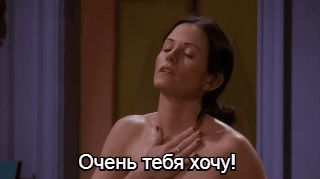 """Гифки """"Я тебя хочу"""". Страстные GIF анимации с надписями"""