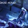 Аниме картинки «Спокойной ночи». 50 изображений с пожеланиями