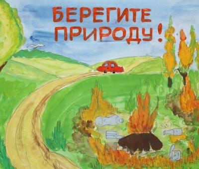 """Картинки """"Берегите природу"""" с надписями. Скачайте бесплатно!"""