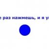 Флеш игра «Синяя кнопка» играть онлайн бесплатно без регистрации