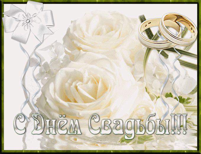 """Гифки """"С днём свадьбы!"""". Красивые анимационные GIF поздравления"""