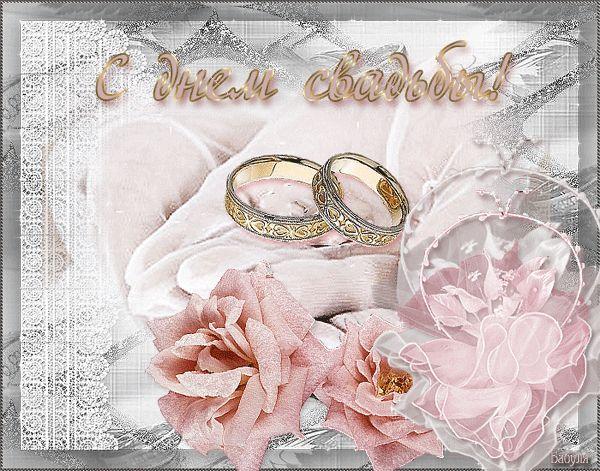 Февраля, картинки со свадьбой дочери маме гифки