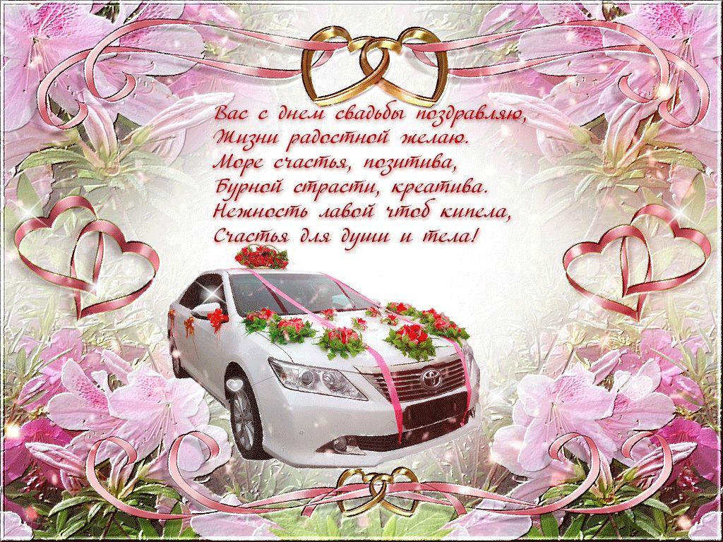 Поздравления на серебряную свадьбу от матери