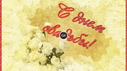 Гифки «С днём свадьбы!». Красивые анимационные GIF поздравления