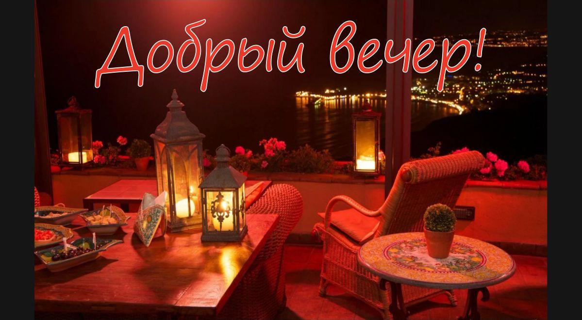 Картинки Добрый вечер. Красивые изображения вечерних приветствий