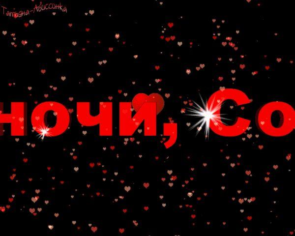 dobroy-nochi-lyubimaya-11