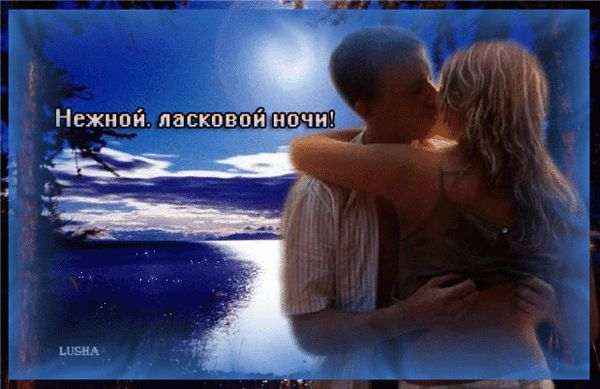 dobroy-nochi-lyubimaya-2