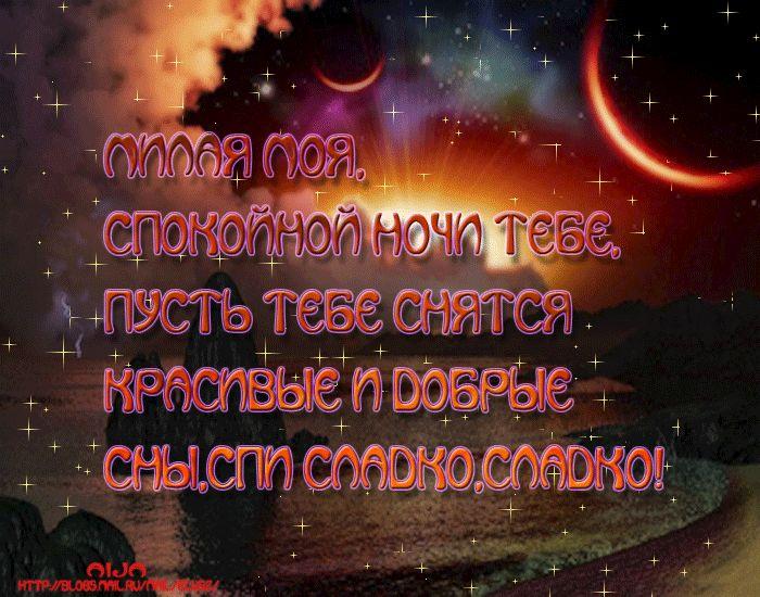 dobroy-nochi-lyubimaya-6