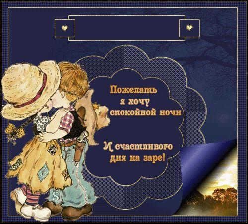 dobroy-nochi-lyubimaya-9
