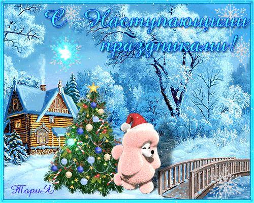 """Прикольные гифки """"С Наступающим Новым годом!"""""""