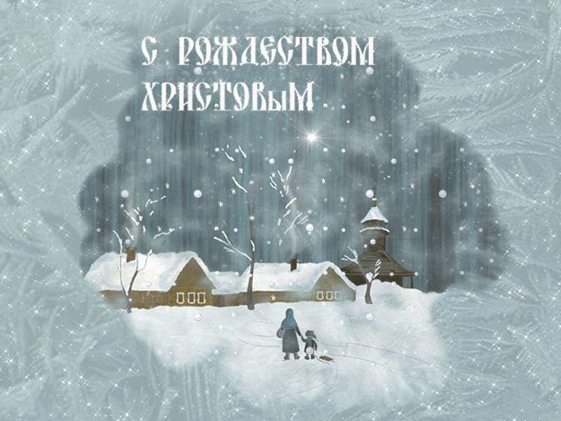 """Гифки """"С Рождеством!"""" 2018. Большая коллекция GIF анимации"""