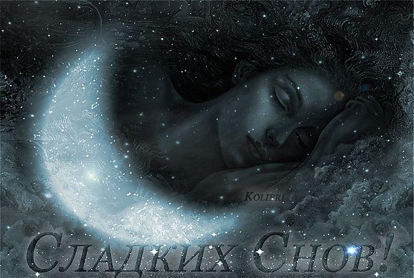 Гифка Спокойной ночи с месяцем и звездным дождем