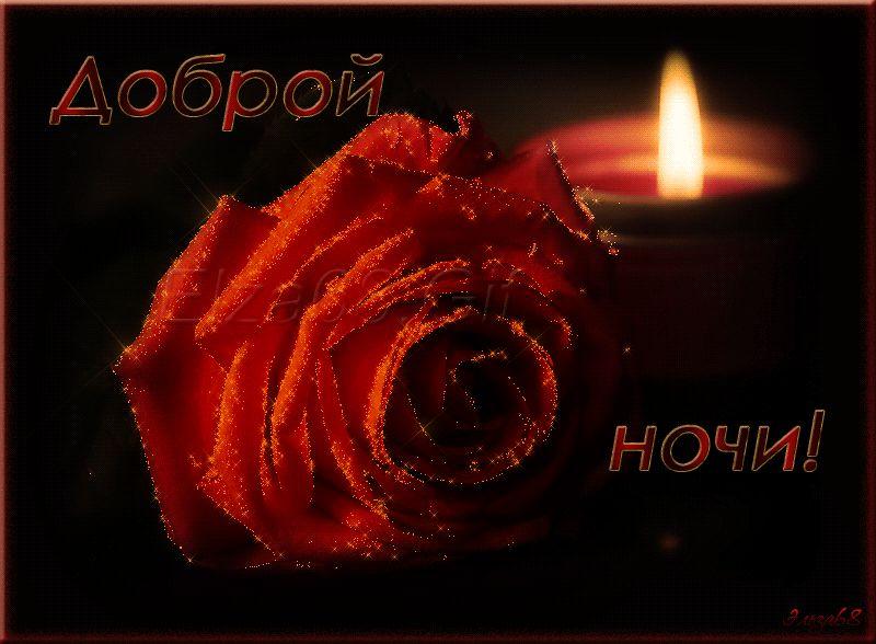Гифка Спокойной ночи с розой и свечой
