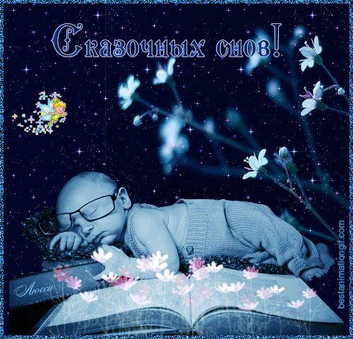 Гифки Спокойной ночи, сладких снов. Коллекция анимации (80 шт.)