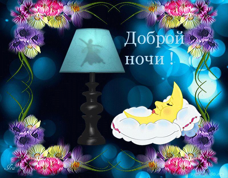 Гифка Спокойной ночи  с полумесяцем и феей