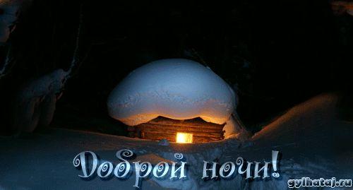 Гифка Спокойной ночи с домом и орлом