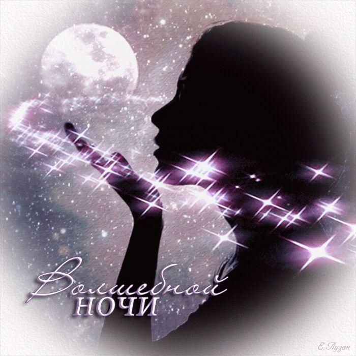 Гифка Спокойной ночи от девушки со звездным поцелуем