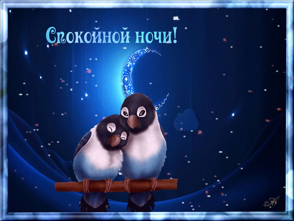 Гифка с двумя птичками Спокойной ночи