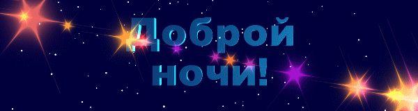 Гифка Спокойной ночи надпись