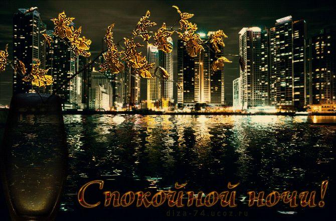 Гифка Спокойной ночи с видом на ночной город