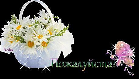 Гифка пожалуйста с букетом цветов