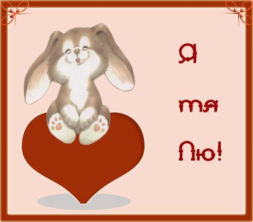 заяц скачащий на сердце