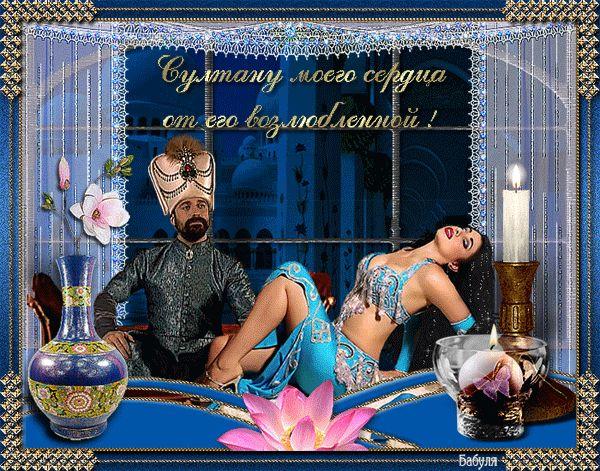 гифка султану моего сердца от его возлюбленной