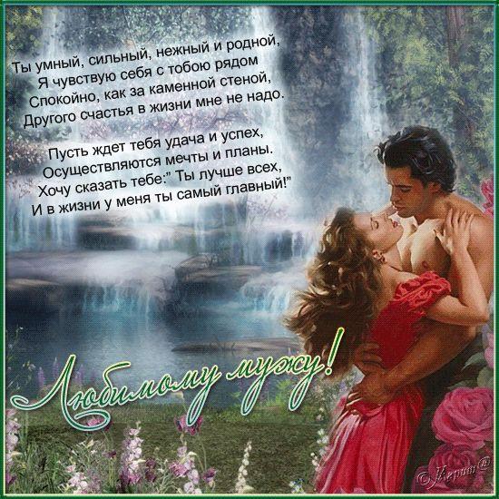 анимированный водопад и признание в любви мужу