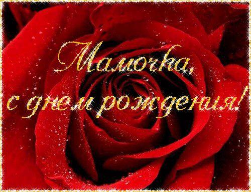 Гифка с днём рождения маме с розой